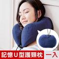 【米夢家居】呵護頸椎~高支撐可收納飛機旅行記憶U型頸枕-藏青(一入)