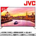 【JVC】 65吋4K曲面智慧連網LED液晶顯示器 65X