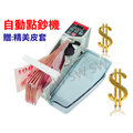 EH002攜帶式 點鈔機 數鈔機 清點機 V40 可插電 電池 多國紙幣 可攜式 點鈔機 預置功能 LED顯示 操作簡單