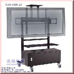 【俊銘Mall】PLAB-1035-A3 移動式液晶電視螢幕立架-附置物箱,適用56~84,承重100KG電視架,視訊會議電視架/觸控電視螢幕架(歡迎來電洽詢優惠)
