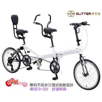 【春風協力車】樂活TD332 專利三摺式不同步 20吋24速《傑利倫Glitter單車》