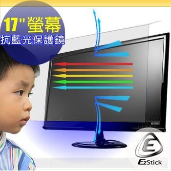 EZstick 抗藍光 17吋 (4:3) 外掛式抗藍光護眼光學液晶 螢幕保護鏡 (尺吋:370*295mm)