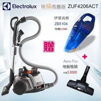 Elecrolux 伊萊克斯 ZUF4206ACT【ZUA3860旗艦版】頂級集塵盒電動除螨吸塵器