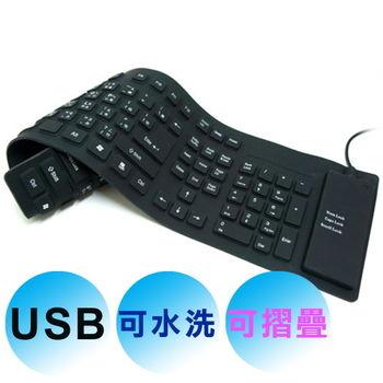 USB 攜帶式可摺疊防水矽膠鍵盤 -- 有獨立數字鍵