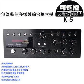 K-5 無線藍芽多媒體綜合擴大機