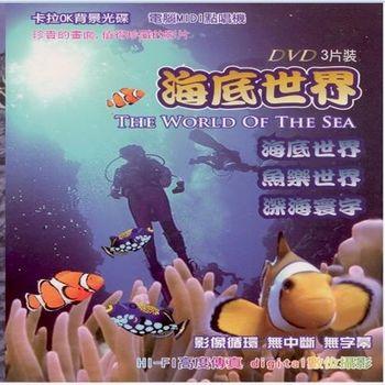 海底世界 卡拉OK背景光碟3DVD