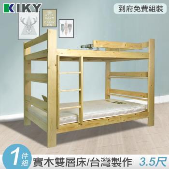【KIKY】米露白松雲杉雙層床架