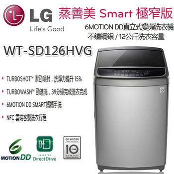 LG 樂金12公斤 變頻直驅式洗衣機 WT-SD126HVG