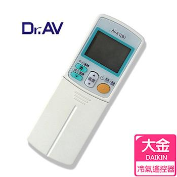 【Dr.AV】 DAIKIN 大金 專用冷氣遙控器AI-A1