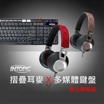 (送Y-CABLE線)INTOPIC-辦公精裝組摺疊耳麥X多媒體鍵盤