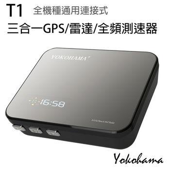 【YOKOHAMA】 T1 全機種通用連接式 三合一GPS/雷達/全頻測速器