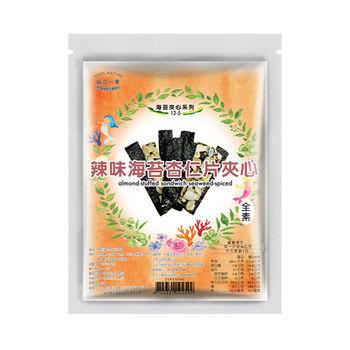 【每日一果】辣味海苔杏仁片夾心