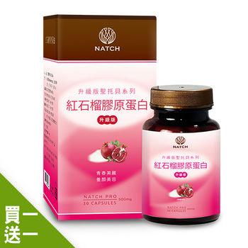 【Natch Pro】聖托貝系列 紅石榴膠原蛋白(30顆/盒)買一送一
