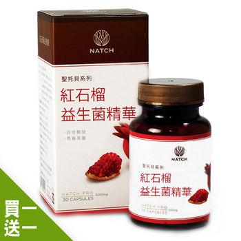 【Natch Pro】聖托貝紅石榴益生菌精華(30包/盒)買一送一