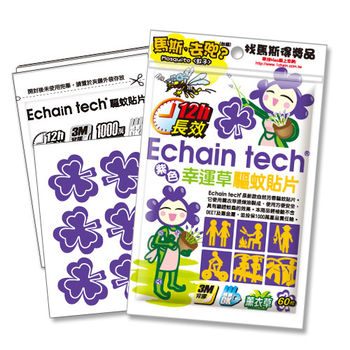 ECHAIN TECH 紫色幸運草 長效驅蚊 防蚊貼片 (1包/60片)