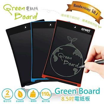 Green Board 8.5吋電子紙手寫板 (兒童繪畫、留言備忘、筆記本)
