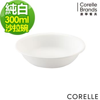 【美國康寧CORELLE】純白300cc沙拉碗