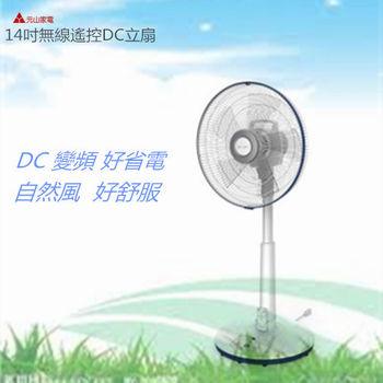 【元山】14吋無線遙控DC立扇 YS-1406SFD