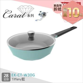 韓國NEOFLAM Carat系列 30cm陶瓷不沾炒鍋+玻璃蓋 (EK-CT-W30G)(鑽石鍋)