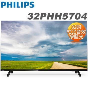 PHILIPS飛利浦 32吋 HD全面屏液晶顯示器+視訊盒(32PHH5704)