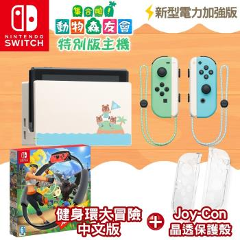【限量發售】任天堂 Nintendo Switch 集合啦!動物森友會 特仕版主機-台灣公司貨+健身環大冒險+JoyCon水晶殼