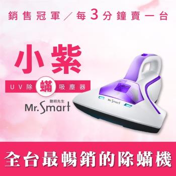 Mr.Smart 小紫 UV除蟎吸塵器 殺菌除蟎SVC-204-福利品 (庫)