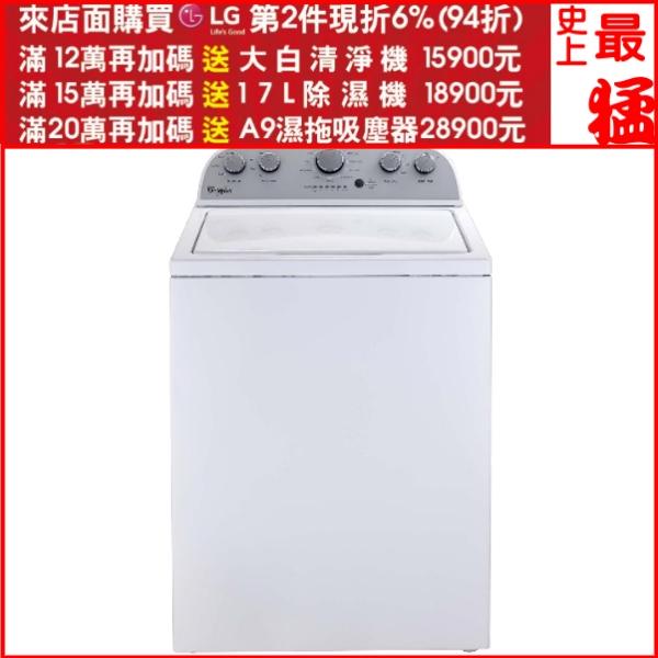 《結帳更優惠》Whirlpool惠而浦【1CWTW4845EW】13公斤直立長棒洗衣機