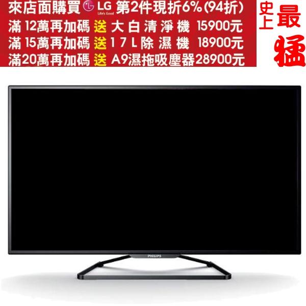 第二件94折+12期0利率★Philips飛利浦【50PFH5060】50型 液晶顯示器 附視訊盒