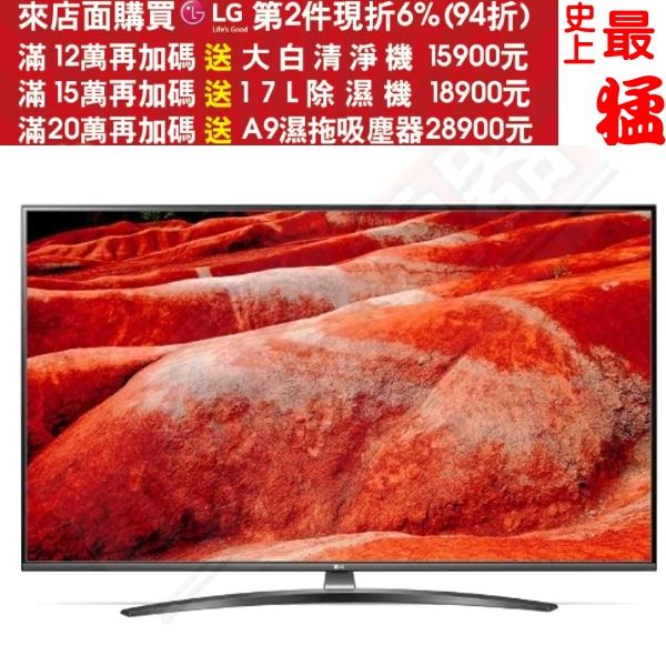 第二件94折+12期0利率★《可再來電、FB、LINE議價》(含標準安裝)LG 【55UM7600PWA】55吋4K電視金屬無邊框