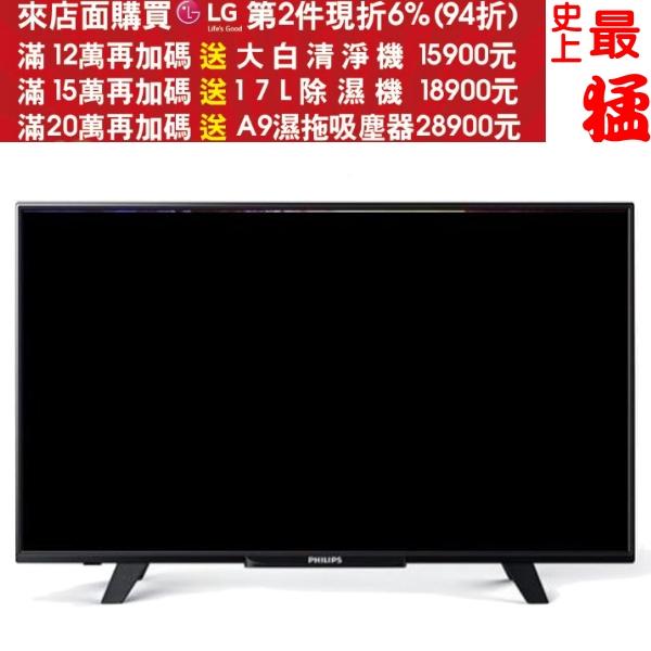 Philips飛利浦【65PFH5250】65吋 Full HD LED液晶顯示器+視訊盒