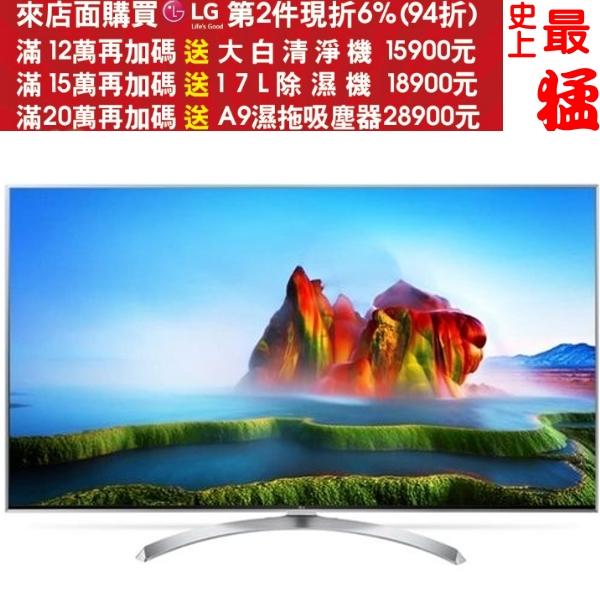 《最終結帳自動再打X折》 LG樂金【65SJ800T】65吋奈米點4K電視(奈米畫質評價優於TH-65EX600W KD-65X8500E KD-65X9000E)