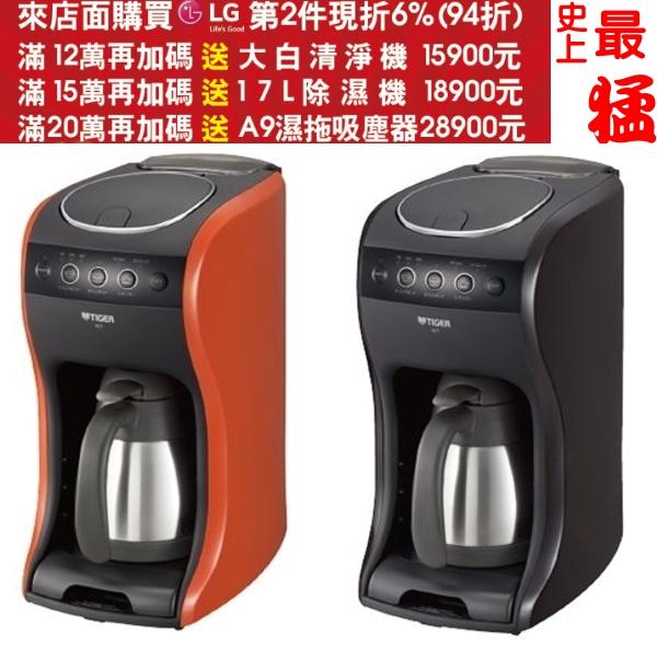 可刷卡+蝦皮下單再打99折★虎牌【ACT-B04R】咖啡機