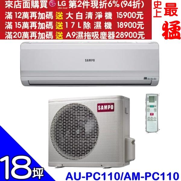 可刷卡+蝦皮下單再打99折★SAMPO聲寶【AU-PC110/AM-PC110】分離式冷氣