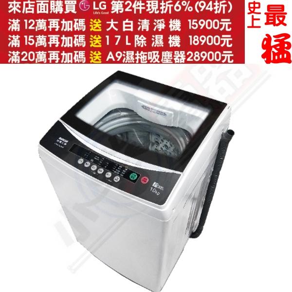 加碼送8%購物金+24期0利率★SANLUX台灣三洋【ASW-100MA】10公斤 全自動洗衣機