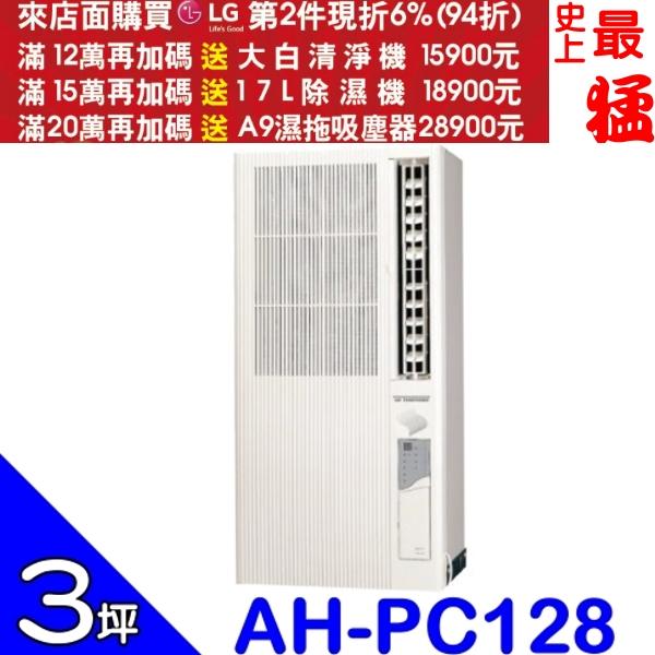 可刷卡+蝦皮下單再打99折★SAMPO聲寶【AT-PC122】《直立式》冷氣