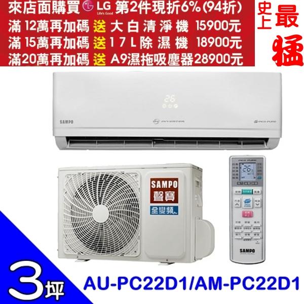 第二件94折+12期0利率★SAMPO聲寶【AU-PC22D1/AM-PC22D1】《變頻》分離式冷氣3坪頂級型