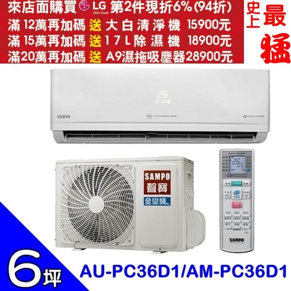 第二件94折+12期0利率★SAMPO聲寶【AU-PC36D1/AM-PC36D1】《變頻》分離式冷氣5坪頂級型