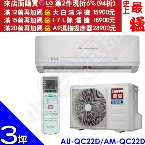 第二件94折+12期0利率★SAMPO聲寶【AU-QC22D/AM-QC22D】《變頻》分離式冷氣3坪精品型