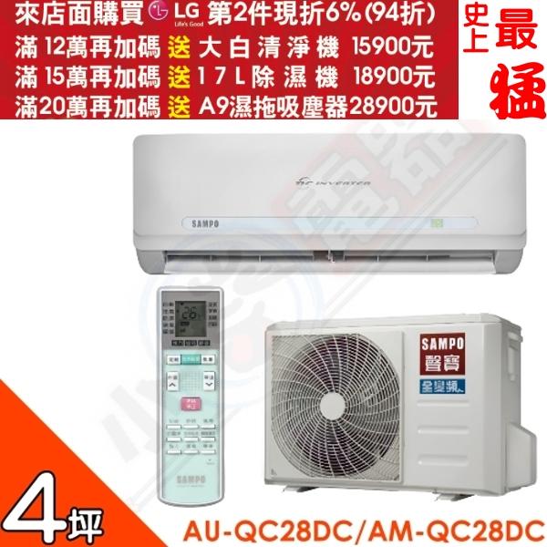 第二件94折+12期0利率★SAMPO聲寶【AU-QC28DC/AM-QC28DC】《變頻》《冷暖》分離式冷氣4坪精品型