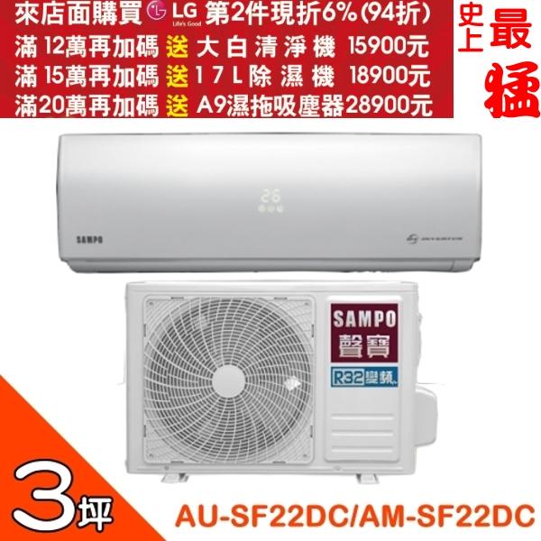 第二件94折+12期0利率★SAMPO聲寶【AU-SF22DC/AM-SF22DC】《變頻》《冷暖》分離式冷氣3坪雅緻型