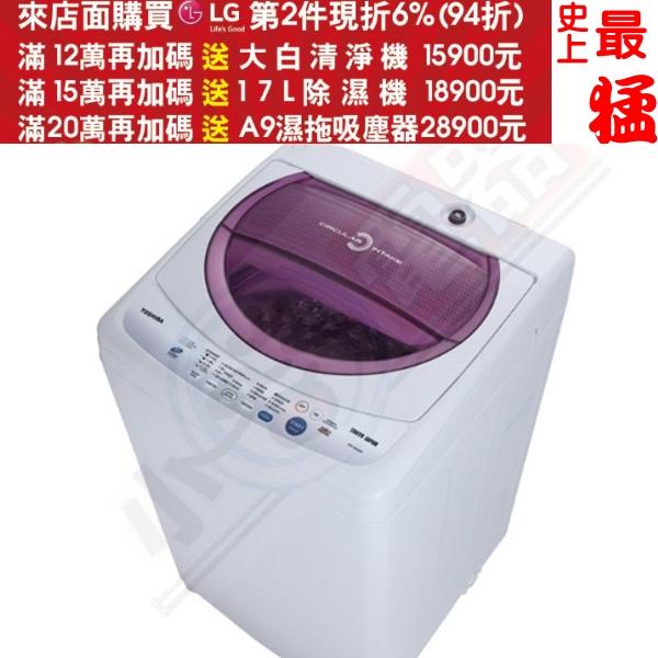 可刷卡+蝦皮下單再打99折★《最終結帳自動再打X折》TOSHIBA東芝【AW-B8091M】7.5公斤循環進氣高速風乾洗衣機