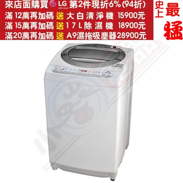 第二件94折+12期0利率★《最終結帳自動再打X折》TOSHIBA東芝【AW-DC1150CG】10公斤直驅變頻洗衣機