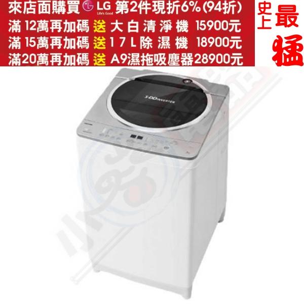可刷卡+蝦皮下單再打99折★TOSHIBA東芝【AW-DE1100GG】變頻11公斤洗衣機 尊榮灰