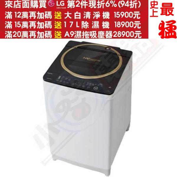 可刷卡+蝦皮下單再打99折★《最終結帳自動再打X折》TOSHIBA東芝【AW-DME1200GG】變頻12公斤洗衣機