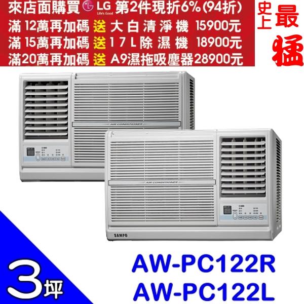 可刷卡+蝦皮下單再打99折★SAMPO聲寶【AW-PC122R/AW-PC122L】窗型冷氣