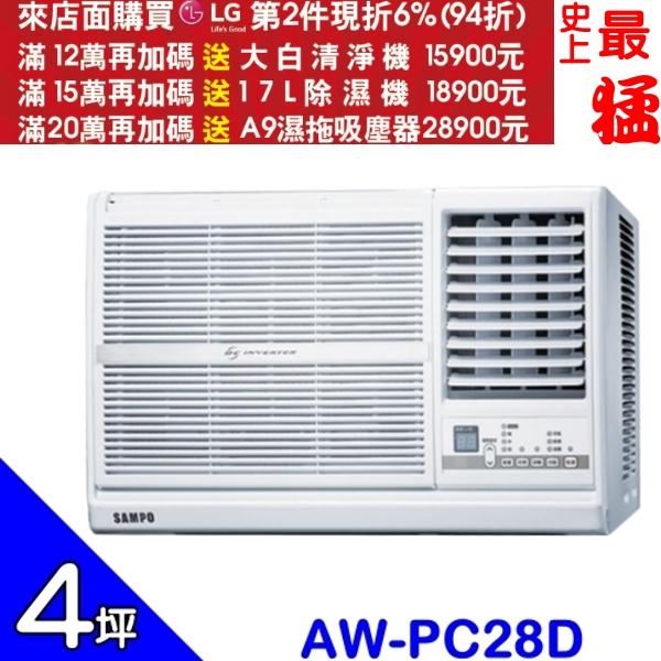 可刷卡+蝦皮下單再打99折★SAMPO聲寶【AW-PC28D】《變頻》窗型冷氣