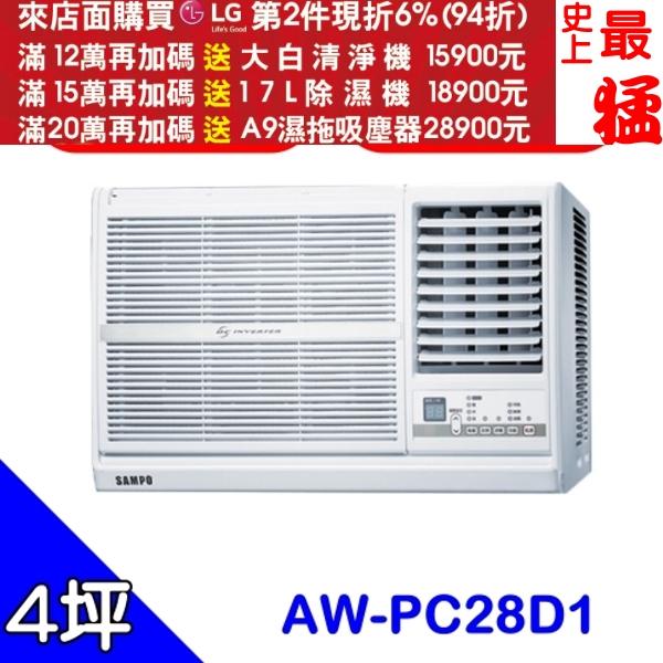 第二件94折+12期0利率★SAMPO聲寶【AW-PC28D1】《變頻》窗型冷氣4坪右吹
