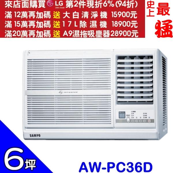 加碼送8%購物金+24期0利率★SAMPO聲寶【AW-PC36D】《變頻》窗型冷氣