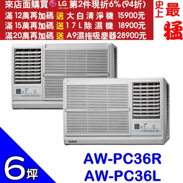 加碼送8%購物金+24期0利率★SAMPO聲寶【AW-PC36R/AW-PC36L】窗型冷氣