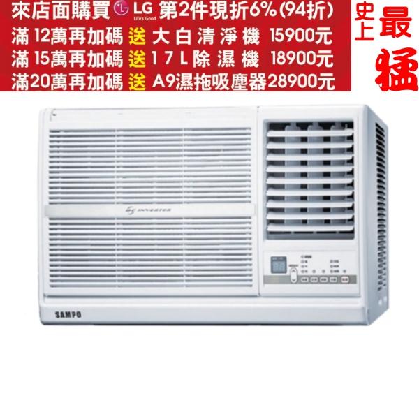 加碼送8%購物金+24期0利率★SAMPO聲寶【AW-PC41D】《變頻》窗型冷氣